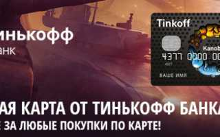 Тинькофф карты World of Tanks