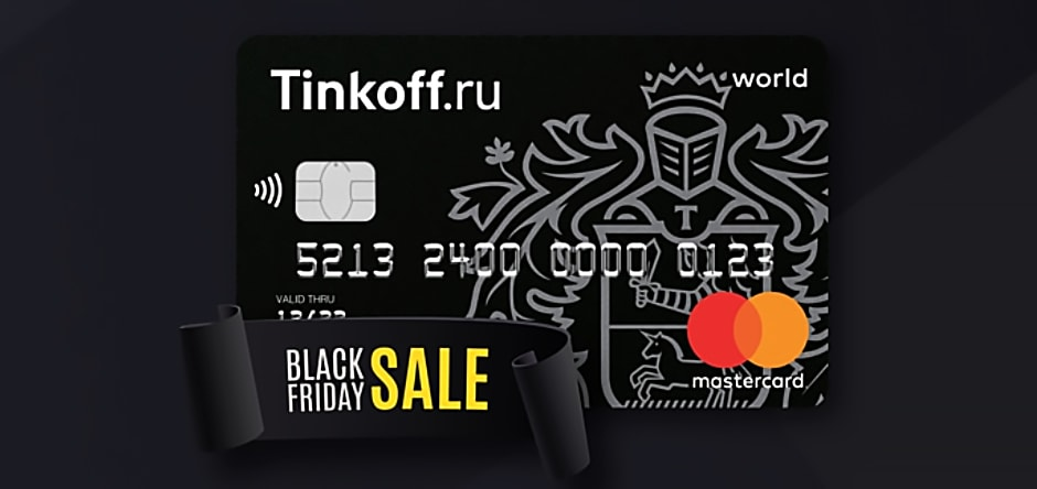 Tinkoff Black Friday